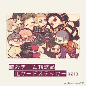 ICカードステッカー - 暗殺チーム
