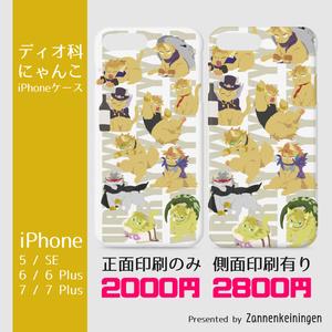 iPhoneケース - ディオ科にゃんこ