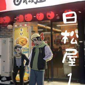 日松屋 1