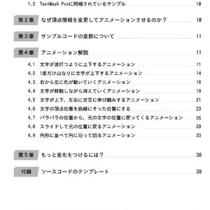 うご文字 ~Unity,TextMeshProで作る文字アニメーション~(PDF版)