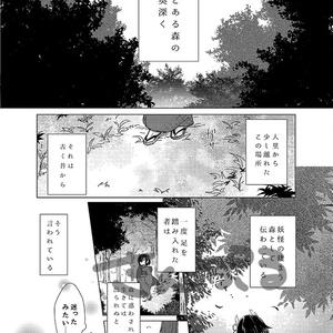 妖アワセ 〜灯〜