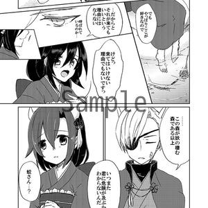 妖アワセ 〜潔〜