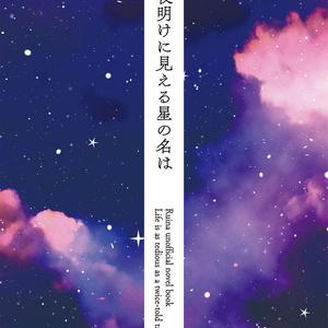 【小説】夜明けに見える星の名は