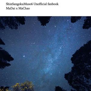【WEB再録集】たとえば星が落ちるなら