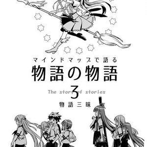 『マインドマップで語る物語の物語(3)』