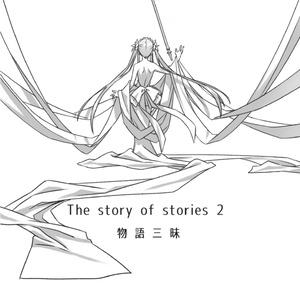 『マインドマップで語る物語の物語(2)』