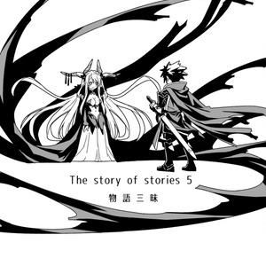 『マインドマップで語る物語の物語(5)』