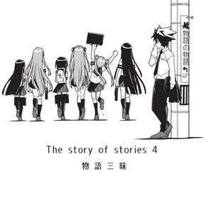 『マインドマップで語る物語の物語(4)』