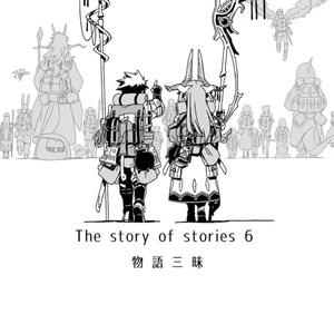 『マインドマップで語る物語の物語(6)』