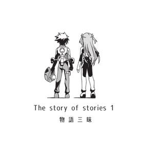 『マインドマップで語る物語の物語(1)』