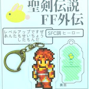 聖剣伝説 SFC調ドット絵 ヒーロー アクリルキーホルダー
