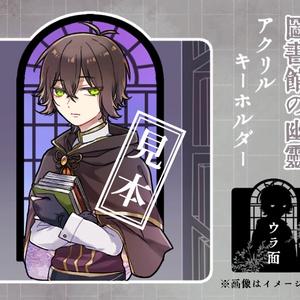 【文アル】図書館の幽霊アクリルキーホルダー