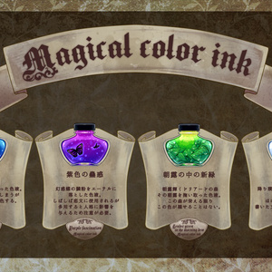 Magical color ink