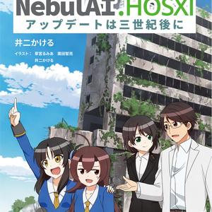 NebulAI.HOSXI // アップデートは三世紀後に