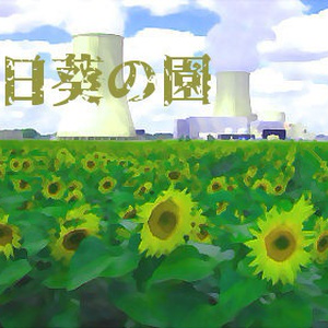 向日葵の園:COCシナリオ