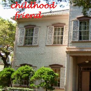 Childhood friend 幼馴染