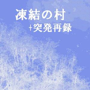 凍結の村+突発再録
