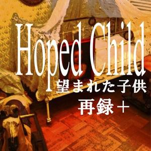 Hoped child 望まれた子供 再録+
