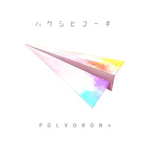 POLVORON+ 3rd配信限定シングル「ハクシヒコーキ」