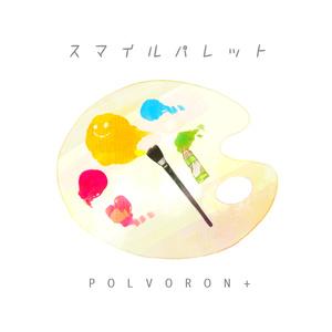 POLVORON+ 4th配信限定シングル「スマイルパレット」