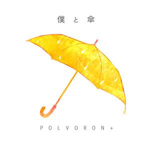 POLVORON+ 5th配信限定シングル「僕と傘」