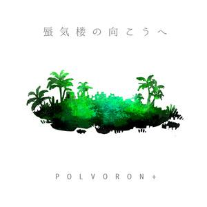 POLVORON+ 7th配信限定シングル「蜃気楼の向こうへ」