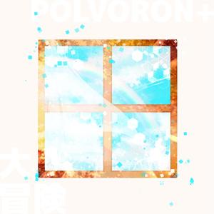 POLVORON+ 10th配信シングル「大冒険」