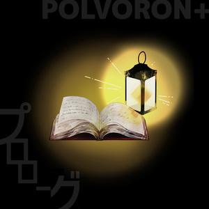 POLVORON+ 11th配信シングル「プロローグ」