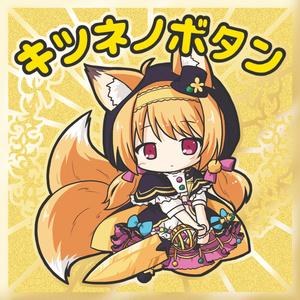花騎士マンシール★5 No.12「キツネノボタン」