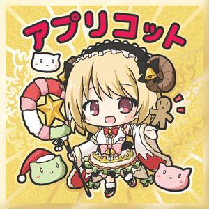 花騎士マンシール★5 No.15「アプリコット(クリスマス)」