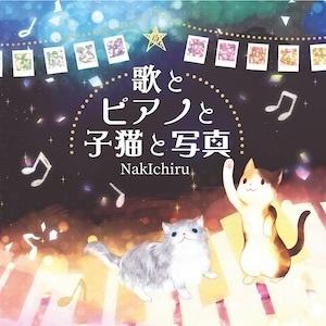 歌とピアノと子猫と写真