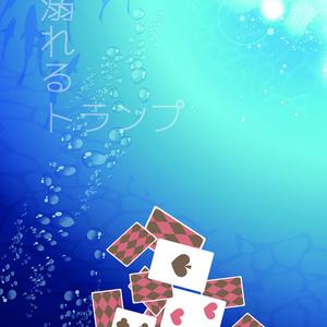 【リナト主】溺れるトランプ