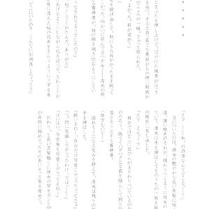 【清さに】ゆめみし夜桜