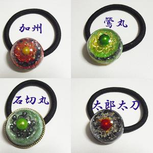 刀剣乱舞イメージヘアゴム【近侍の霊力石】