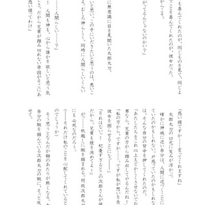 【たろさに】咎色の斎ひ 緋色の神座 -前編-
