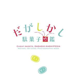 だがしかし駄菓子図鑑