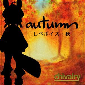 autumn★しべ音声・秋