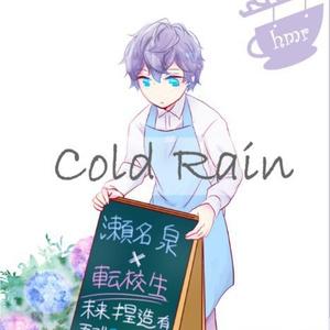 Cold Rain