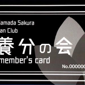 山田桜ファンクラブ『養分の会』会員証【限定アクリルフィギュア付き】