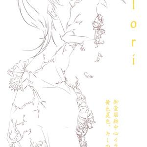 御堂筋翔イラスト集「Flori」