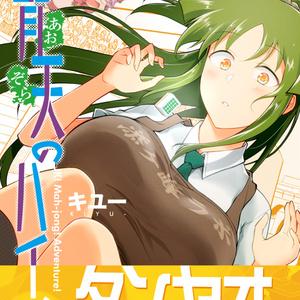 青天のハイ!(2) 書籍版