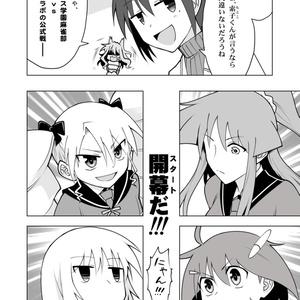 青天のハイ!(2)試し読みPDF