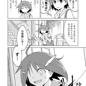 青天のハイ!(1) 試し読みPDF