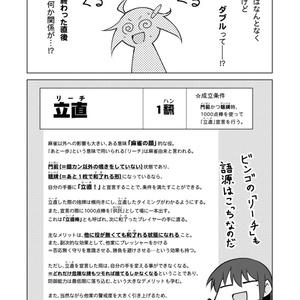 青天のハイ!(3) 書籍版