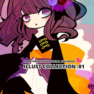 DAME×PRINCE  UNOFFICIAL FANBOOK「ILLUST COLLECTION:01」