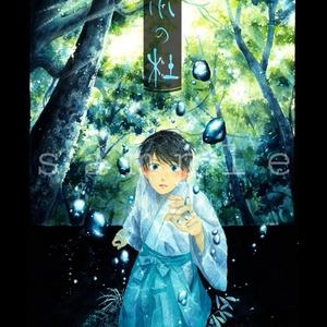 水彩画集『水の杜』(第2版)