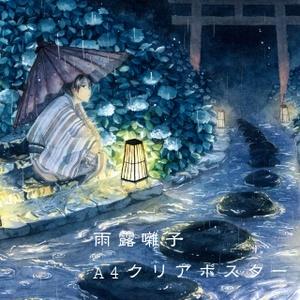 『雨露囃子』A4クリアポスター