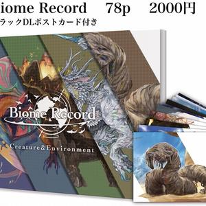 バイオーム レコード