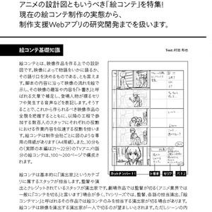 アニメ技術2019春(ダウンロード版)