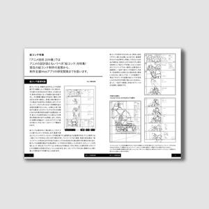 アニメ技術2019春(物理書籍版)